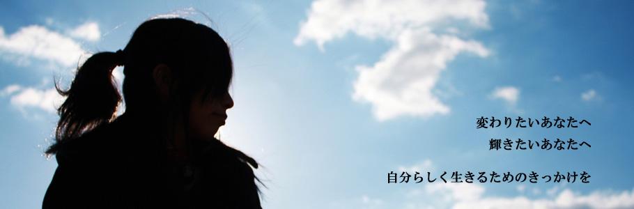 misaki session ~大人の女性のための分析型心理カウンセリング~